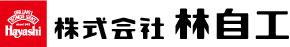 札幌市内・札幌近郊エリアの車の事なら林自工におまかせ!| 株式会社 林自工