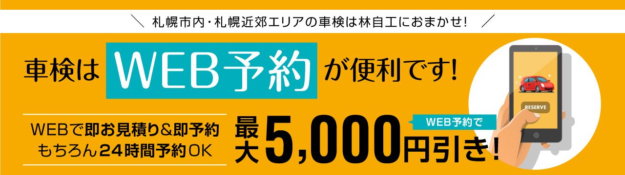 札幌市内・札幌近郊エリアの車検は林自工におまかせ!
