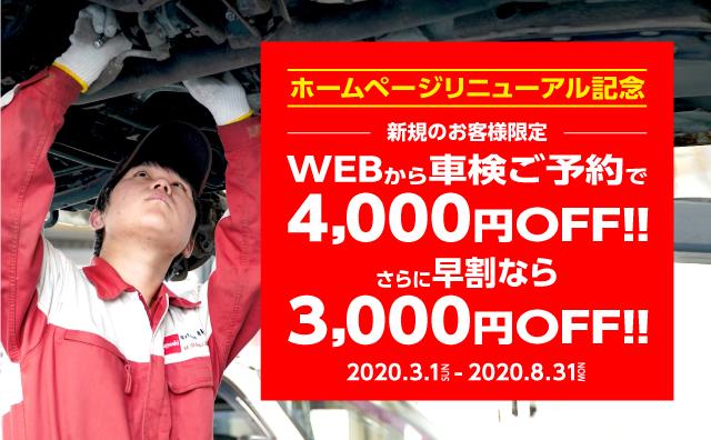 ホームページリニューアル記念!WEBから車検ご予約がお得!