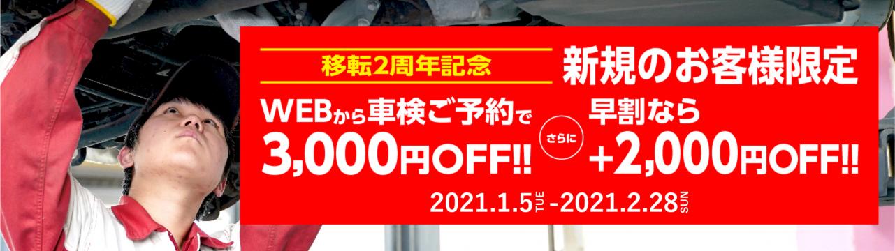 移転2周年記念!!WEBから車検ご予約がお得!!